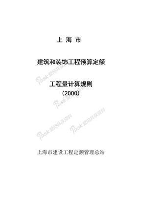 上海2000建筑和装饰定额计算规则.doc