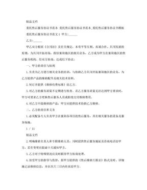 委托售后服务协议书范本.doc