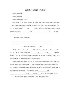 出租车包车协议(精简版).doc