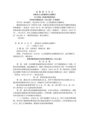 青海省新型农村合作医疗报销办法(2012版).doc