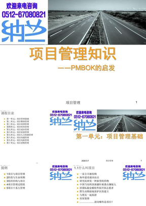 PMP项目管理培训课件.ppt
