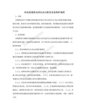 河北联通移动基站动力配套设备维护规程.doc