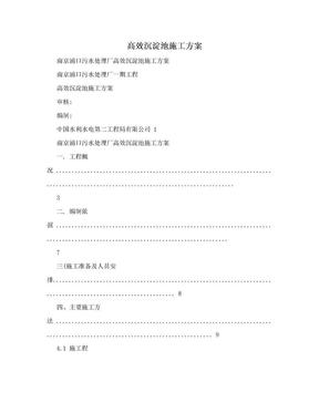 高效沉淀池施工方案.doc
