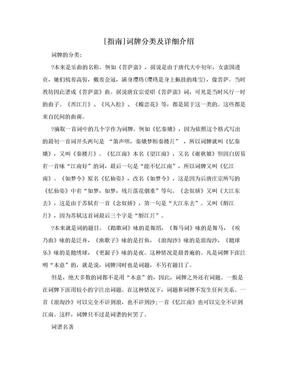 [指南]词牌分类及详细介绍.doc