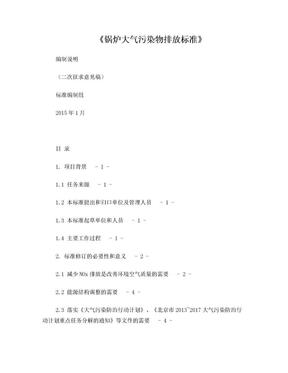 北京市锅炉大气污染物排放标准(二次征求意见)编制说明.doc