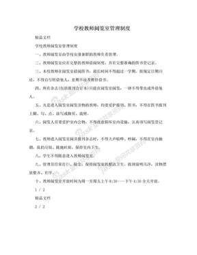 学校教师阅览室管理制度.doc
