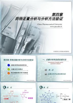 4.药物定量分析与分析方法验证.ppt
