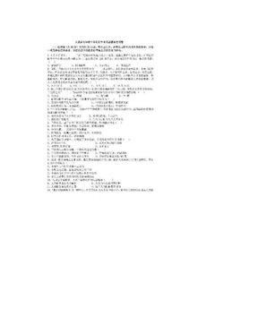 人教版七年级上册期中思想品德考试试卷三套附答案.doc