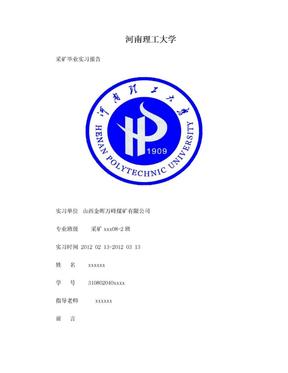 采矿_毕业实习报告.doc