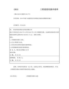 工程进度款支付申请表(已填).doc