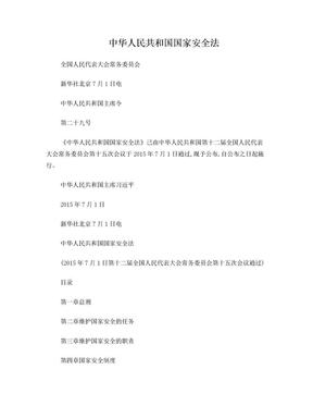 中华人民共和国国家安全法.doc