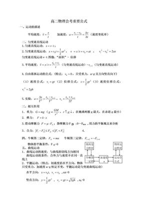 高二物理会考重要公式.doc
