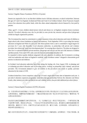 catti三级英语笔译实务真题04-10.doc