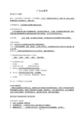 广告心理学.doc