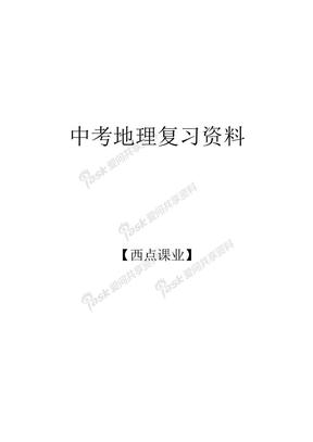 中考地理复习资料.doc