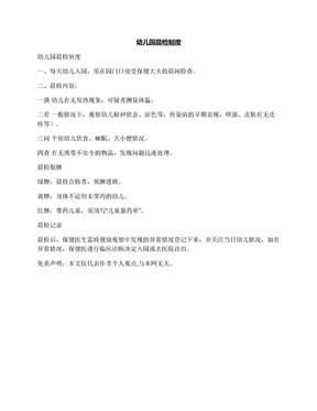 幼儿园晨检制度.docx