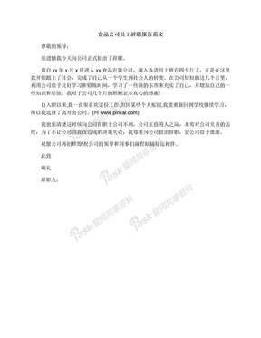 食品公司员工辞职报告范文.docx