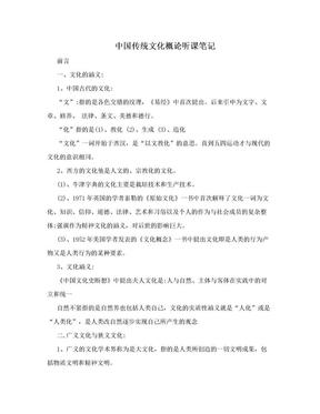中国传统文化概论听课笔记.doc