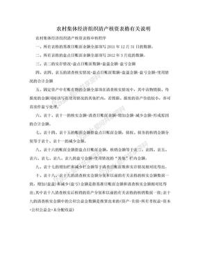 农村集体经济组织清产核资表格有关说明.doc