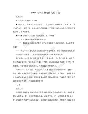 2017大学生禁毒防艾发言稿.doc