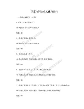 2015国家电网企业文化题库.doc
