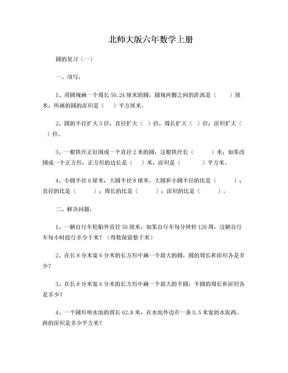 北师大版六年级上册数学圆的复习练习题.doc