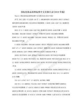 国际化妆品原料标准中文名称目录(2010年版).doc
