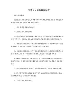 医务人员紧急替代制度.doc