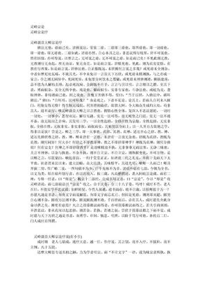 灵峰宗论-藕益大师.doc