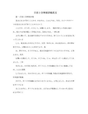日语3分钟演讲稿范文.doc