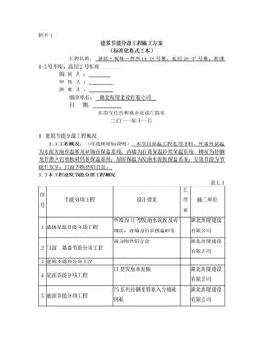 建筑节能分部工程施工方案.doc