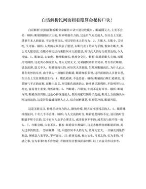 白话解析民间面相看眼算命秘传口诀!.doc