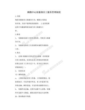 购物中心客服部员工服务管理制度.doc