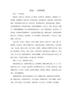 史记——五帝本纪.doc