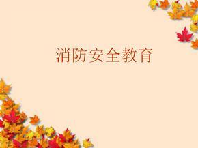 消防安全课件(二年级).ppt