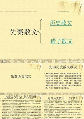 4先秦散文.ppt