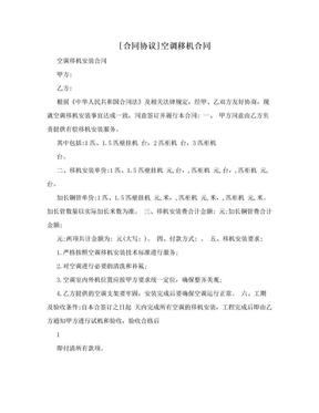 [合同协议]空调移机合同.doc