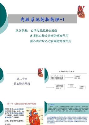 内脏系统药物药理-1.ppt