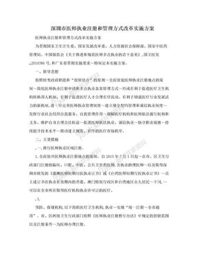 深圳市医师执业注册和管理方式改革实施方案.doc