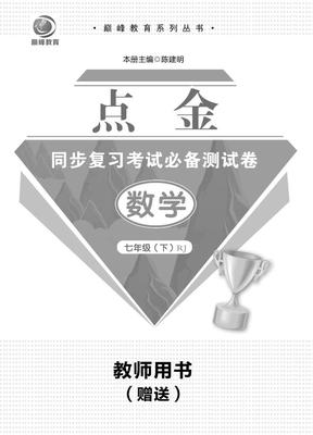 2019版人教数学七年级下《点金》复习考试必备测试卷(教用).pdf