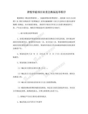 某社区业委会换届选举程序.doc