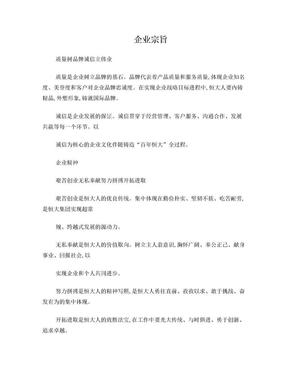 恒大的企业文化.doc
