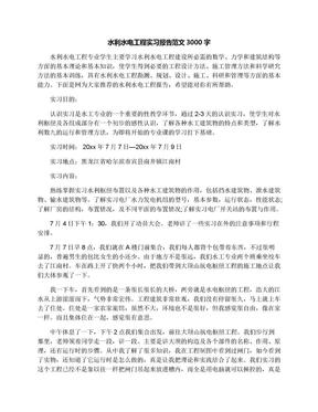 水利水电工程实习报告范文3000字.docx