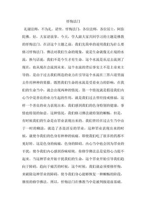净界法师指导 忏悔 .doc