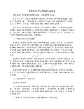 """贯彻落实中央""""八项规定""""会议纪要.docx"""