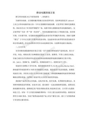 移动电源招商方案.doc
