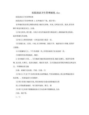 医院清洁卫生管理制度.doc.doc