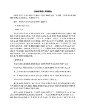 财务管理论文开题报告.docx