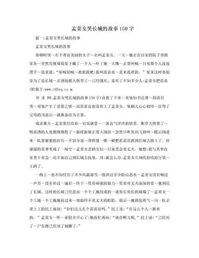 孟姜女哭长城的故事150字.doc