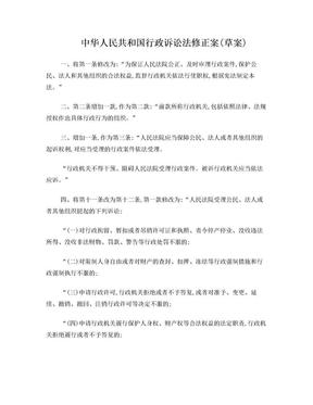 中华人民共和国行政诉讼法修正案(草案).doc